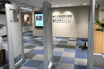 藤沢市南市民図書館・市民ギャラリー