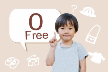 幼児教育・保育無償化