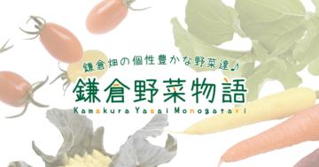 鎌倉野菜物語
