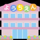 鎌倉の幼稚園